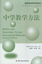 中学教学方法(万千教育)