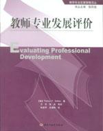 教师专业发展评价(万千教育)