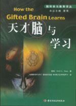 天才脑与学习(万千教育)