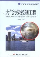 大气污染控制工程(高职教材)