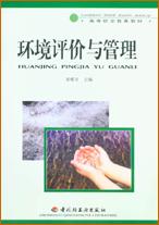 环境评价与管理(高职教材)