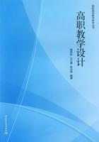 高职教学设计(高职高专教学参考丛书)