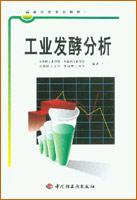 工业发酵分析(高校教材)
