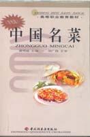 中国名菜(高职教材)(含光盘)