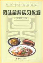 风味菜肴实习教程(中职教材)(含光盘)