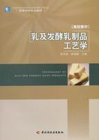 乳及发酵乳制品工艺学(高等学校专业教材)