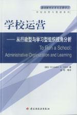 学校运营—从行政型与学习型组织视角分析(万千教育)