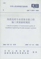 制浆造纸专业设备安装工程施工质量验收规范(QB/T6019-2004)