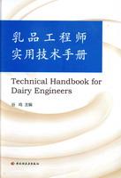 乳品工程师实用技术手册