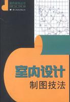室内设计制图技法--室内装饰丛书