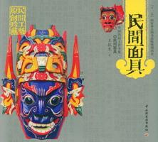 """民间面具-中国民间工艺全集(""""十一五""""国家重点图书出版规划项目)"""