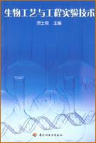 生物工艺与工程实验技术