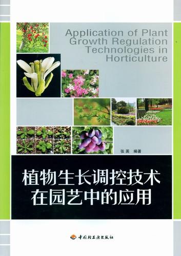 植物生长调控技术在园艺中的应用