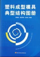 塑料成型模具典型结构图册