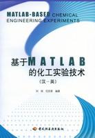 基于MATLAB的化工实验技术(汉——英)