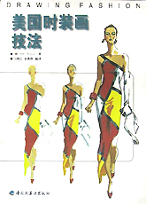 美国时装画技法(新版)
