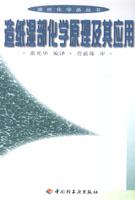 造纸湿部化学原理及其应用--造纸化学品丛书