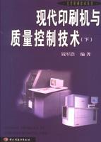 现代印刷机与质量控制技术(下)
