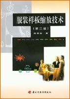 服装样板缩放技术(第二版)--现代服装实用技术丛书