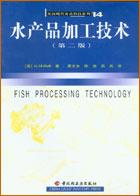 水产品加工技术(第二版)