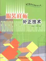 服装样板补正技术--现代服装实用技术丛书