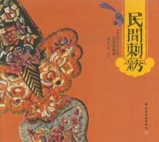 民间刺绣——中国民间工艺风采丛书