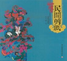 民间剪纸—中国民间工艺风采丛书