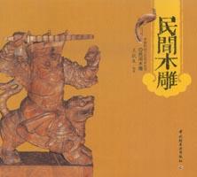 民间木雕—中国民间工艺风采丛书