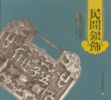 民间银饰——中国民间工艺风采丛书