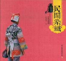 民间染织—中国民间工艺风采丛书