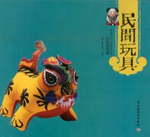 民间玩具—中国民间工艺风采丛书