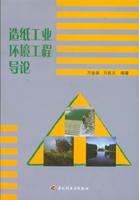 造纸工业环境工程导论