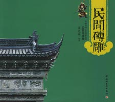 民间砖雕——中国民间工艺风采丛书