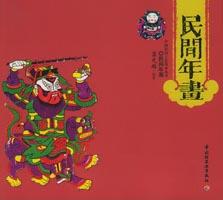 民间年画——中国民间工艺风采丛书