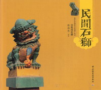 民间石狮——保护非物质文化遗产丛书