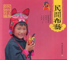 民间布艺——保护非物质文化遗产丛书