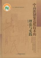 中高浓制浆造纸技术的理论与实践