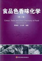 食品色香味化学(第二版)