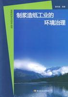 制浆造纸工业的环境治理—造纸科学与技术丛书