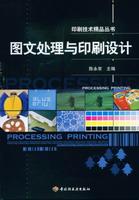 图文处理与印刷设计