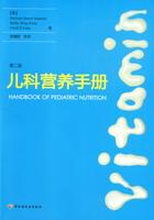 儿科营养手册(第二版)