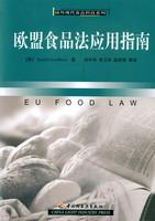 欧盟食品法应用指南—国外现代食品科技系列