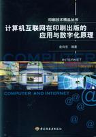 计算机互联网在印刷出版的应用与数字化原理-印刷技术精品丛书