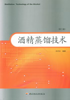 酒精蒸馏技术(第三版)