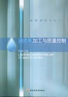 液态乳加工与质量控制-乳品工程技术系列