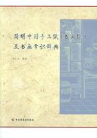 简明中国手工纸(书画纸)及书画常识辞典