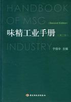 味精工业手册(第二版)