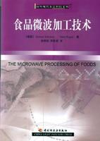 食品微波加工技术-国外现代食品科技系列