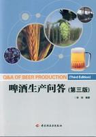 啤酒生产问答(第三版)