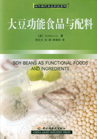 大豆功能食品与配料-国外现代食品科技系列